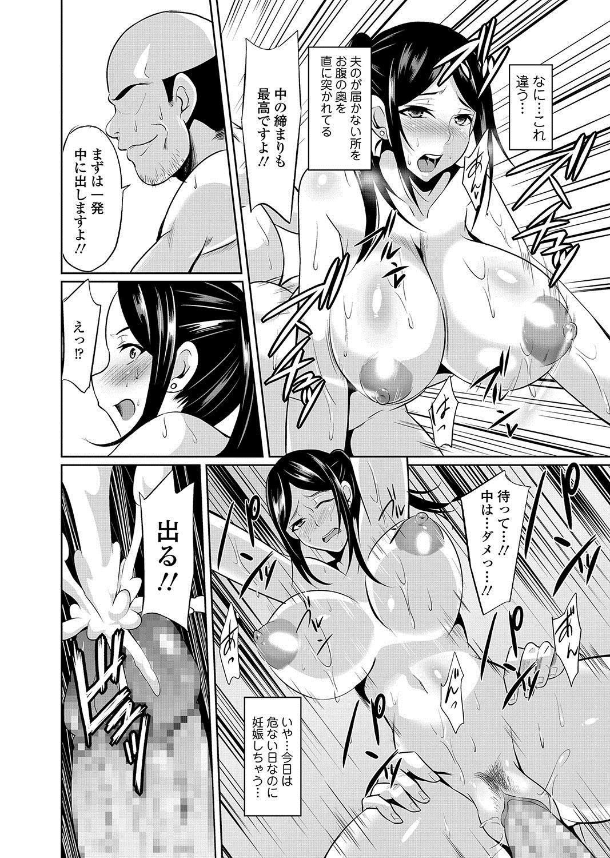 Hitozuma Joushi wa Cosplay Dorei 154