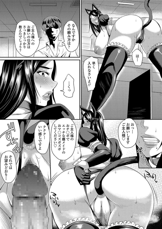Hitozuma Joushi wa Cosplay Dorei 23