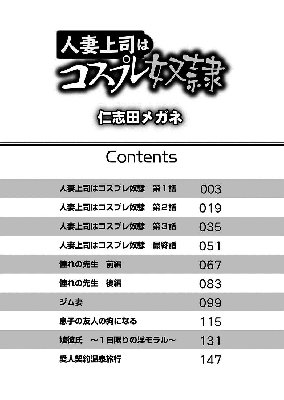 Hitozuma Joushi wa Cosplay Dorei 2