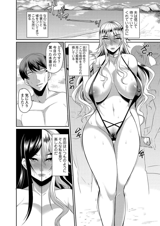 Hitozuma Joushi wa Cosplay Dorei 36