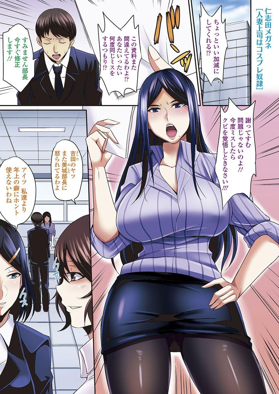 Hitozuma Joushi wa Cosplay Dorei 3