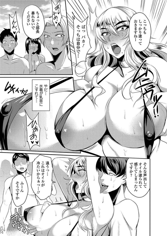 Hitozuma Joushi wa Cosplay Dorei 39
