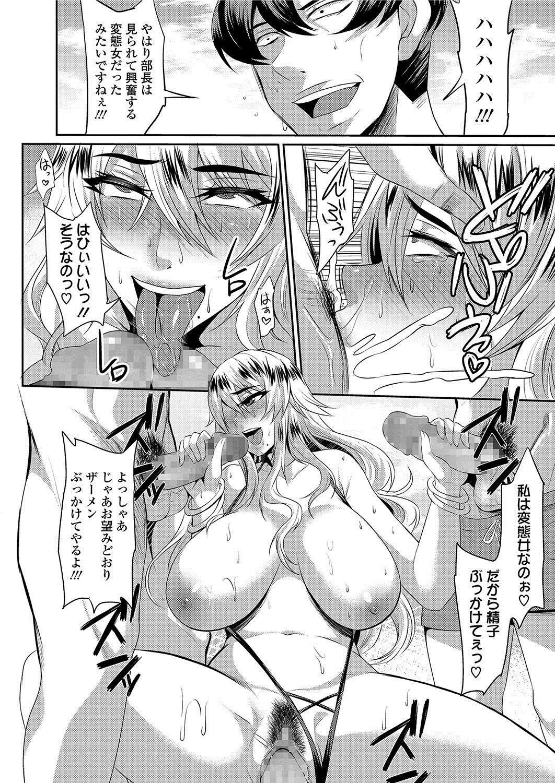 Hitozuma Joushi wa Cosplay Dorei 48