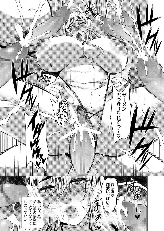 Hitozuma Joushi wa Cosplay Dorei 49