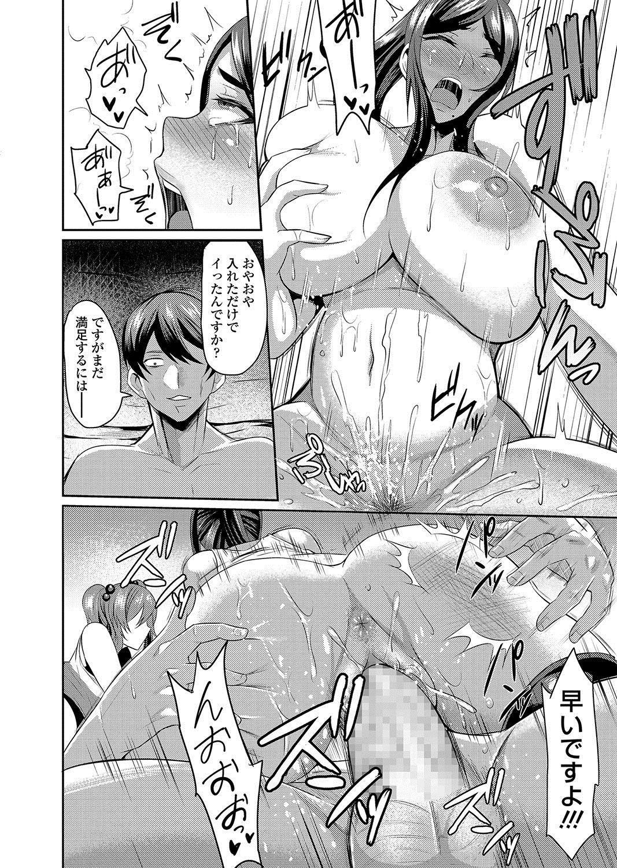 Hitozuma Joushi wa Cosplay Dorei 62