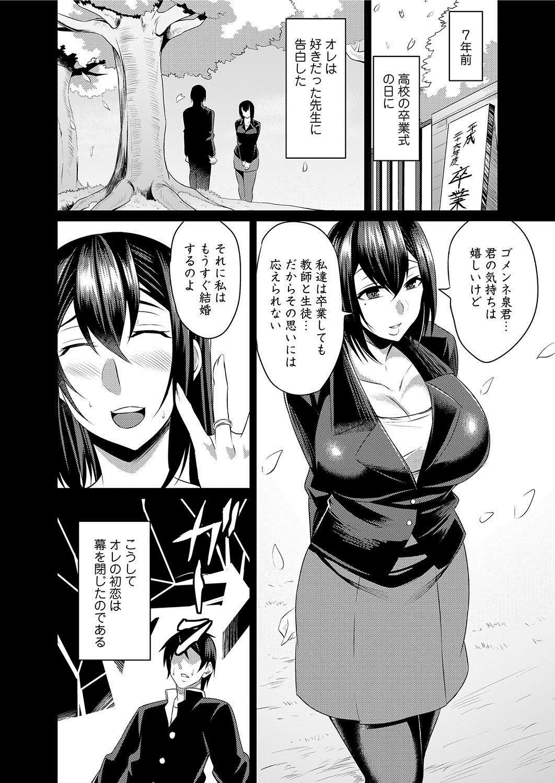 Hitozuma Joushi wa Cosplay Dorei 68