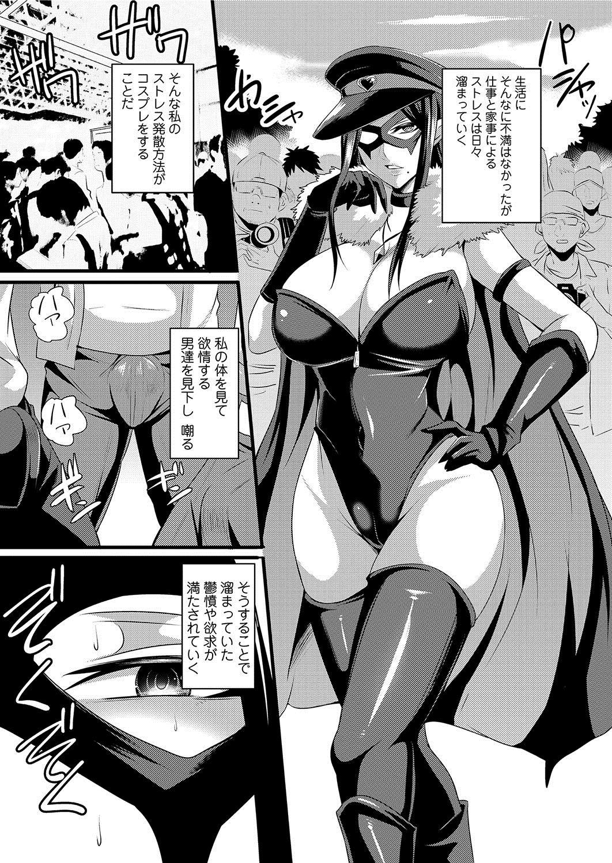 Hitozuma Joushi wa Cosplay Dorei 7