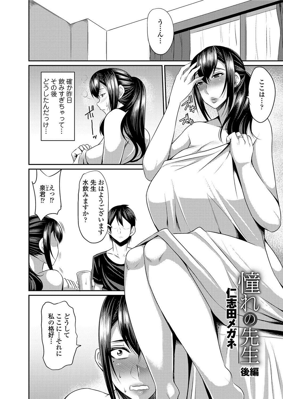 Hitozuma Joushi wa Cosplay Dorei 84