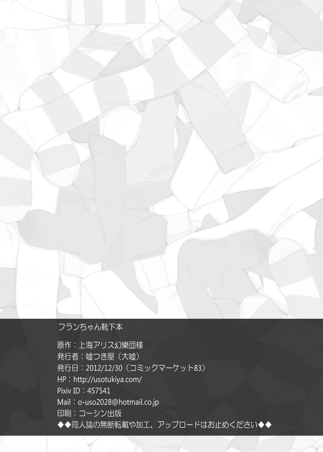 Flan-chan Kutsushita Bon 20