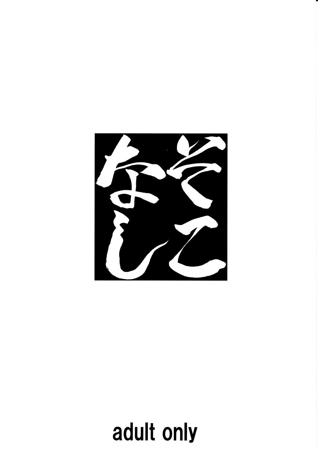 Sokonashi 21
