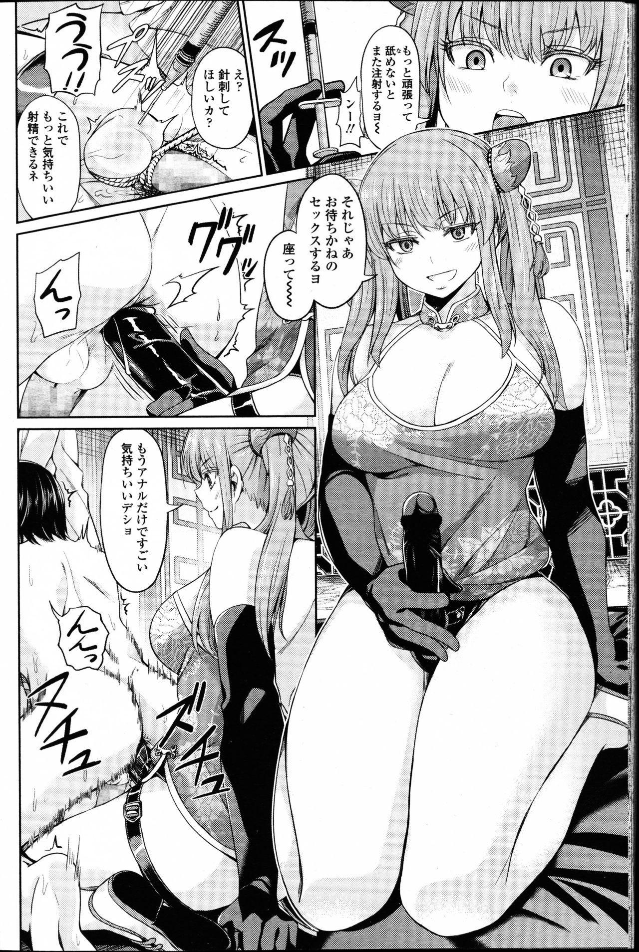 Girls forM Vol. 14 119
