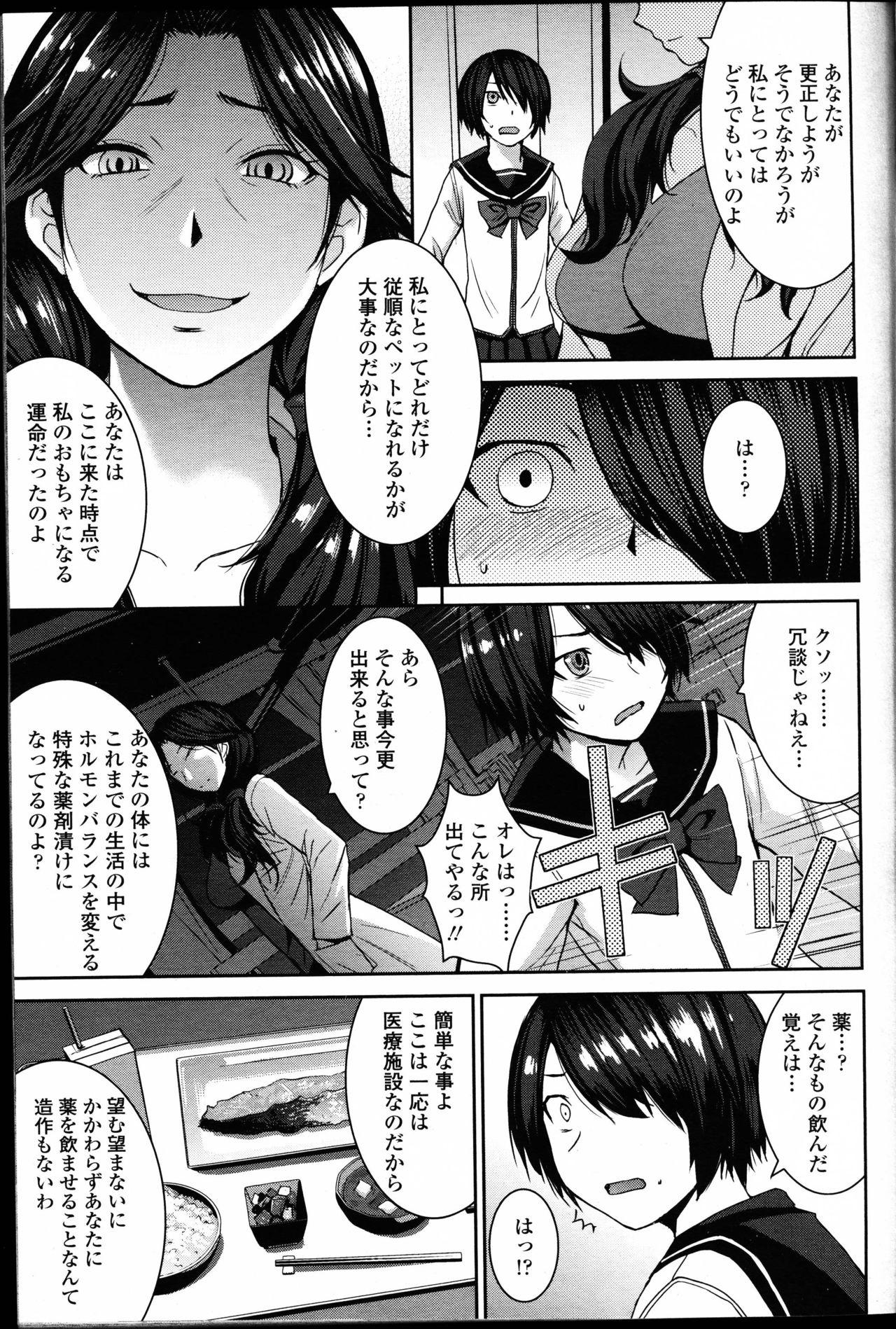 Girls forM Vol. 14 138