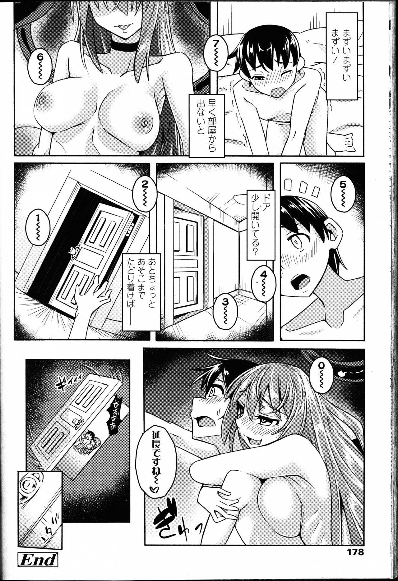 Girls forM Vol. 14 177