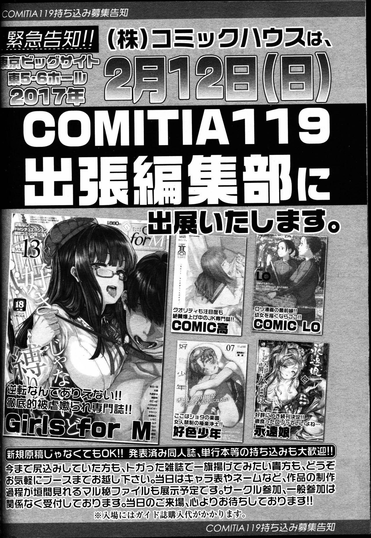 Girls forM Vol. 14 349