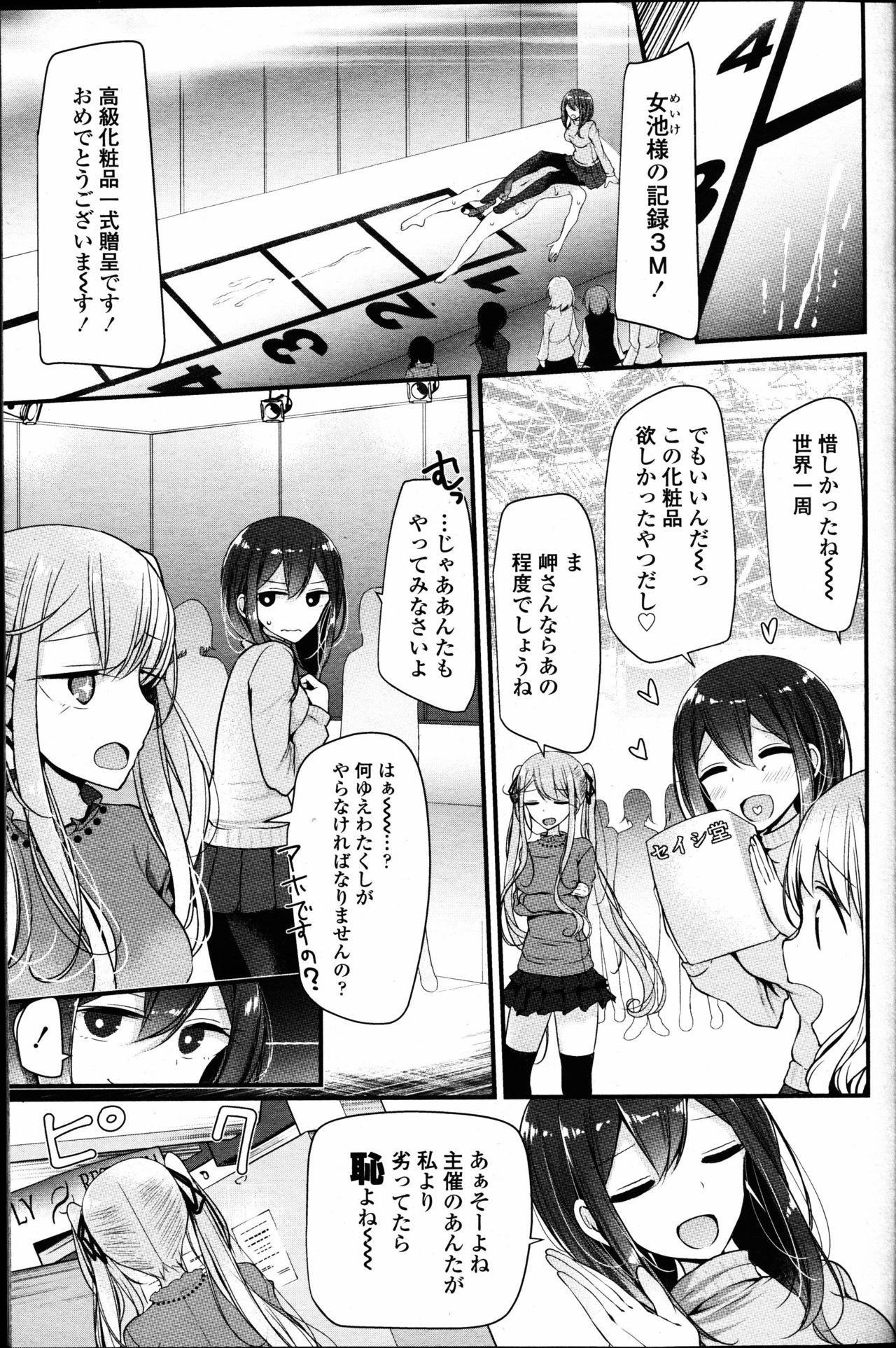 Girls forM Vol. 14 58