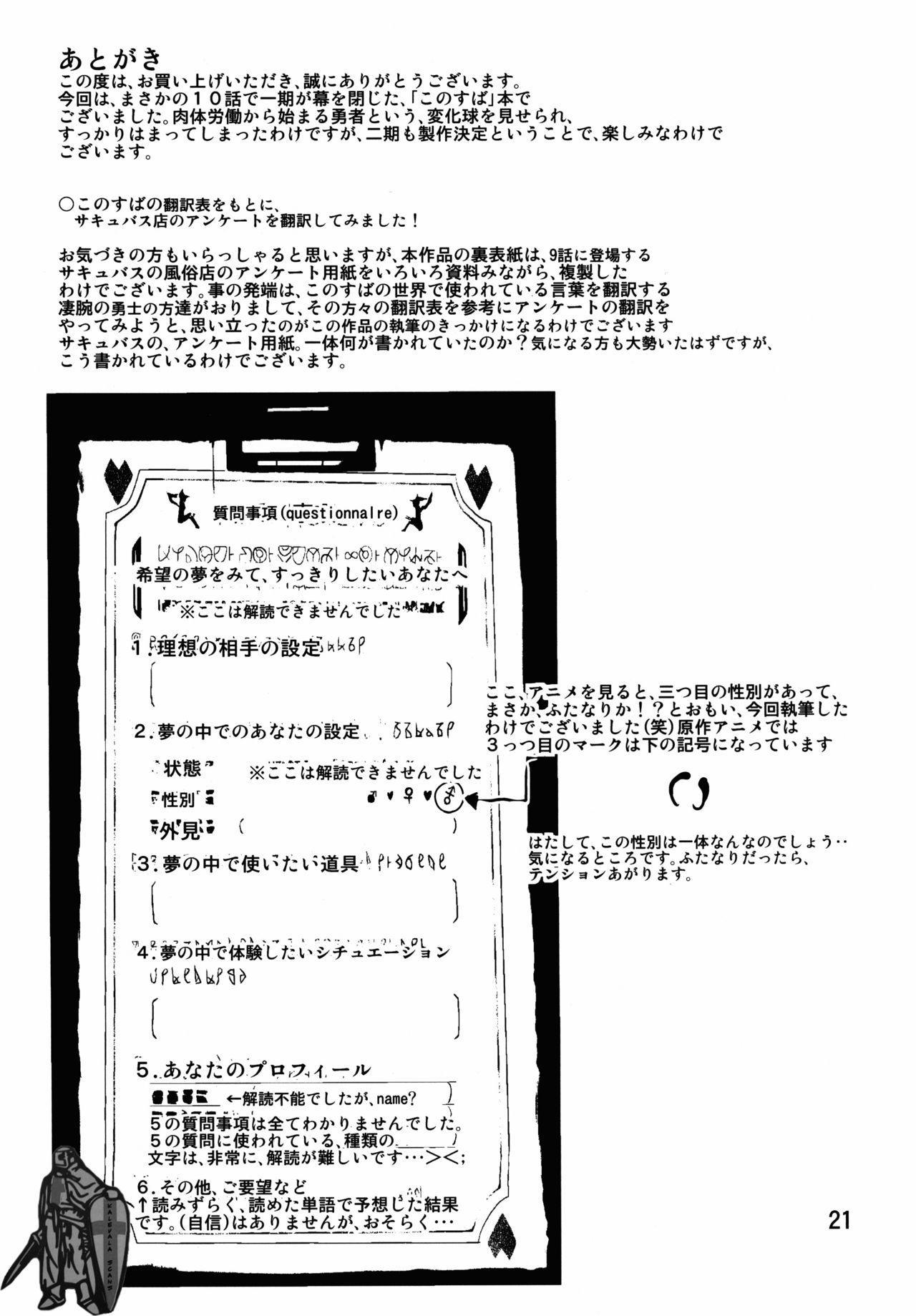 Kono Subarashii Inmu ni Syukufuku o! 21