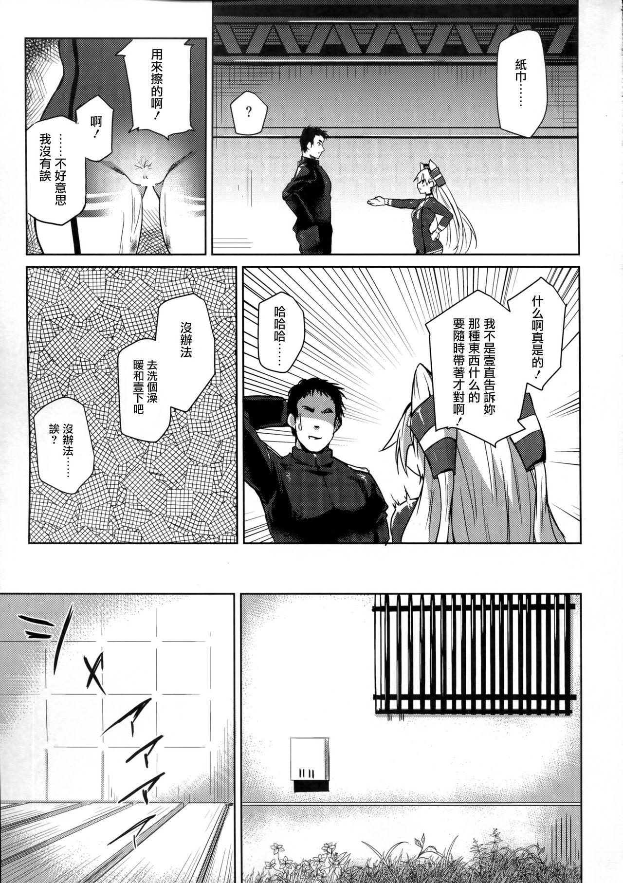 Himitsukaze 16