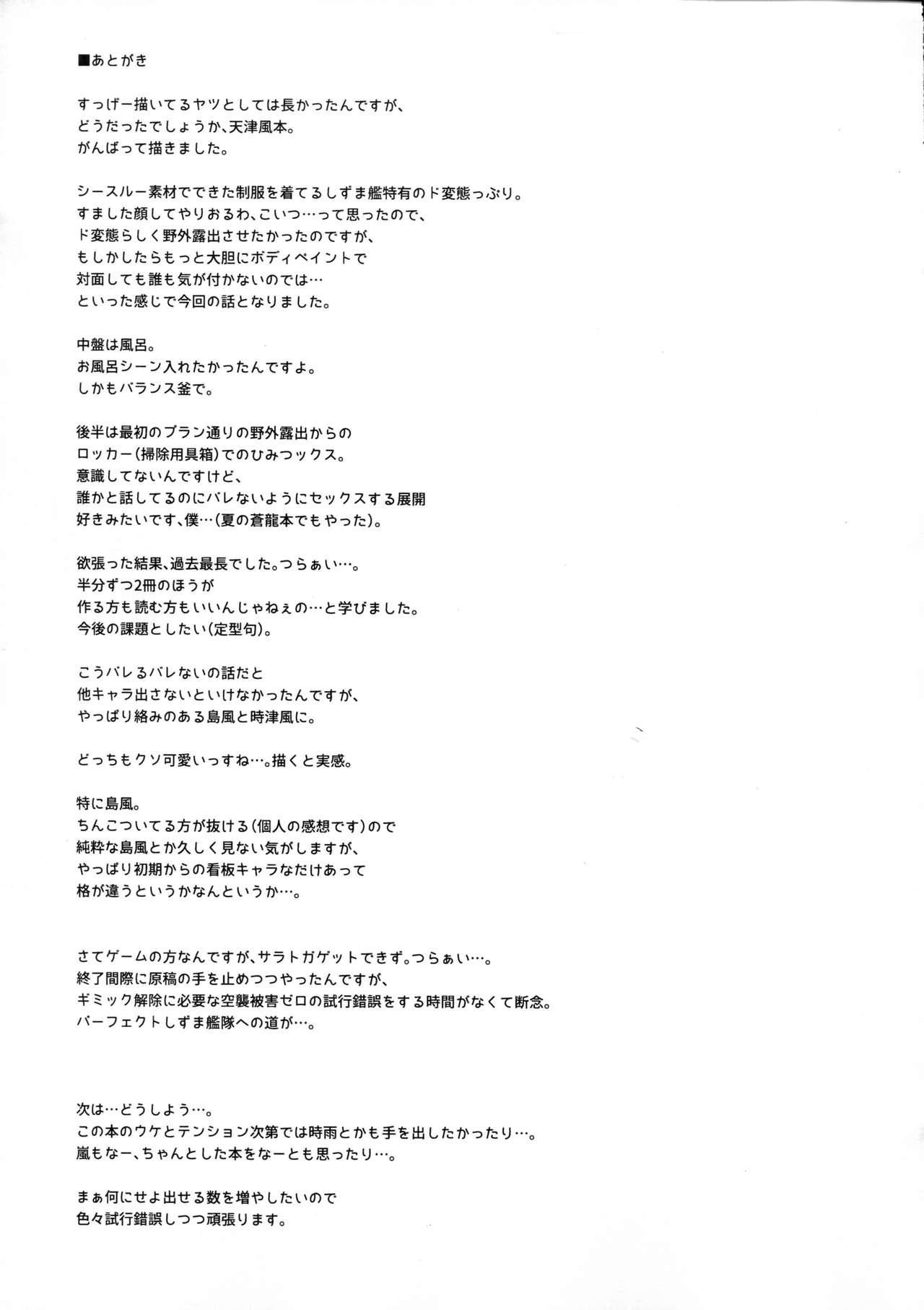 Himitsukaze 36
