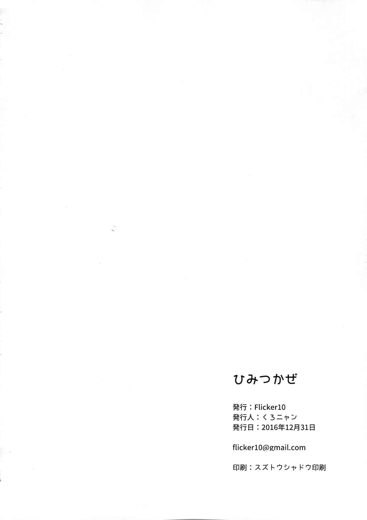 Himitsukaze 37