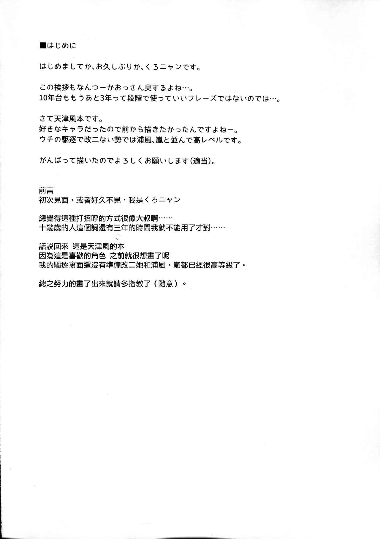 Himitsukaze 3