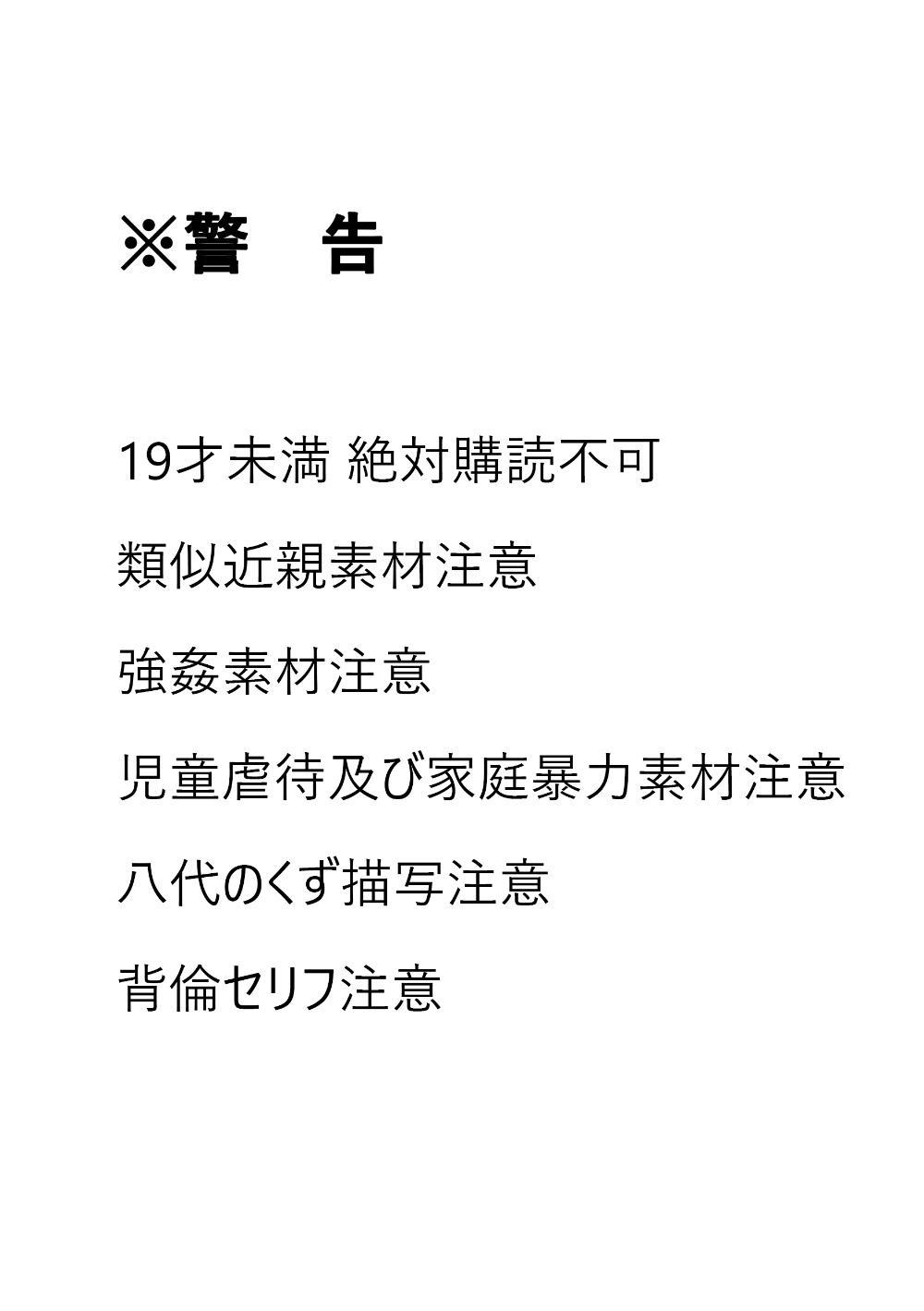 YashiSato Manga 0