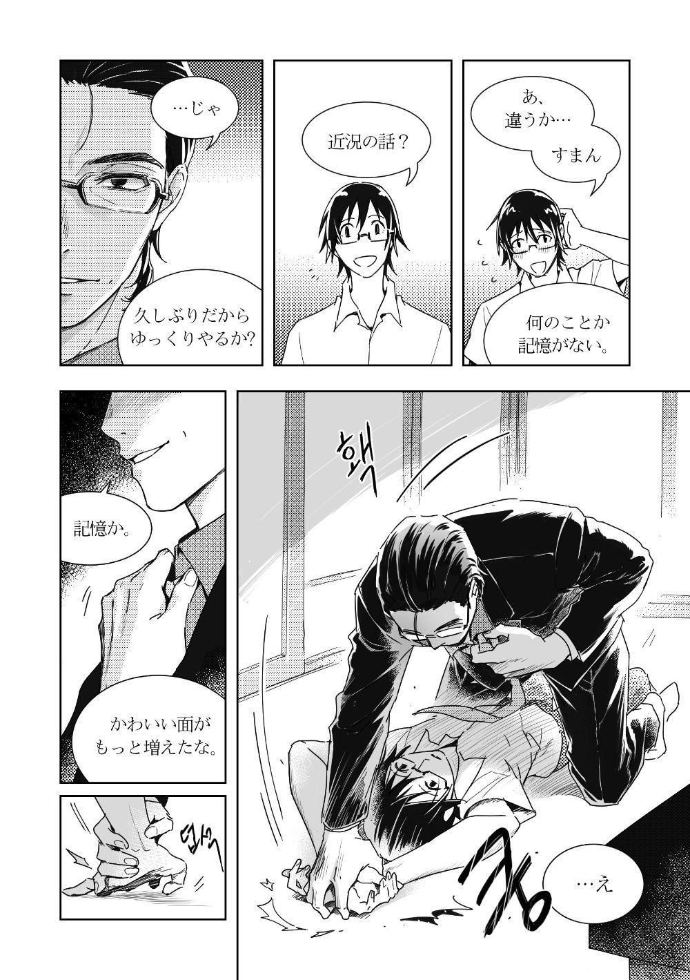 YashiSato Manga 10