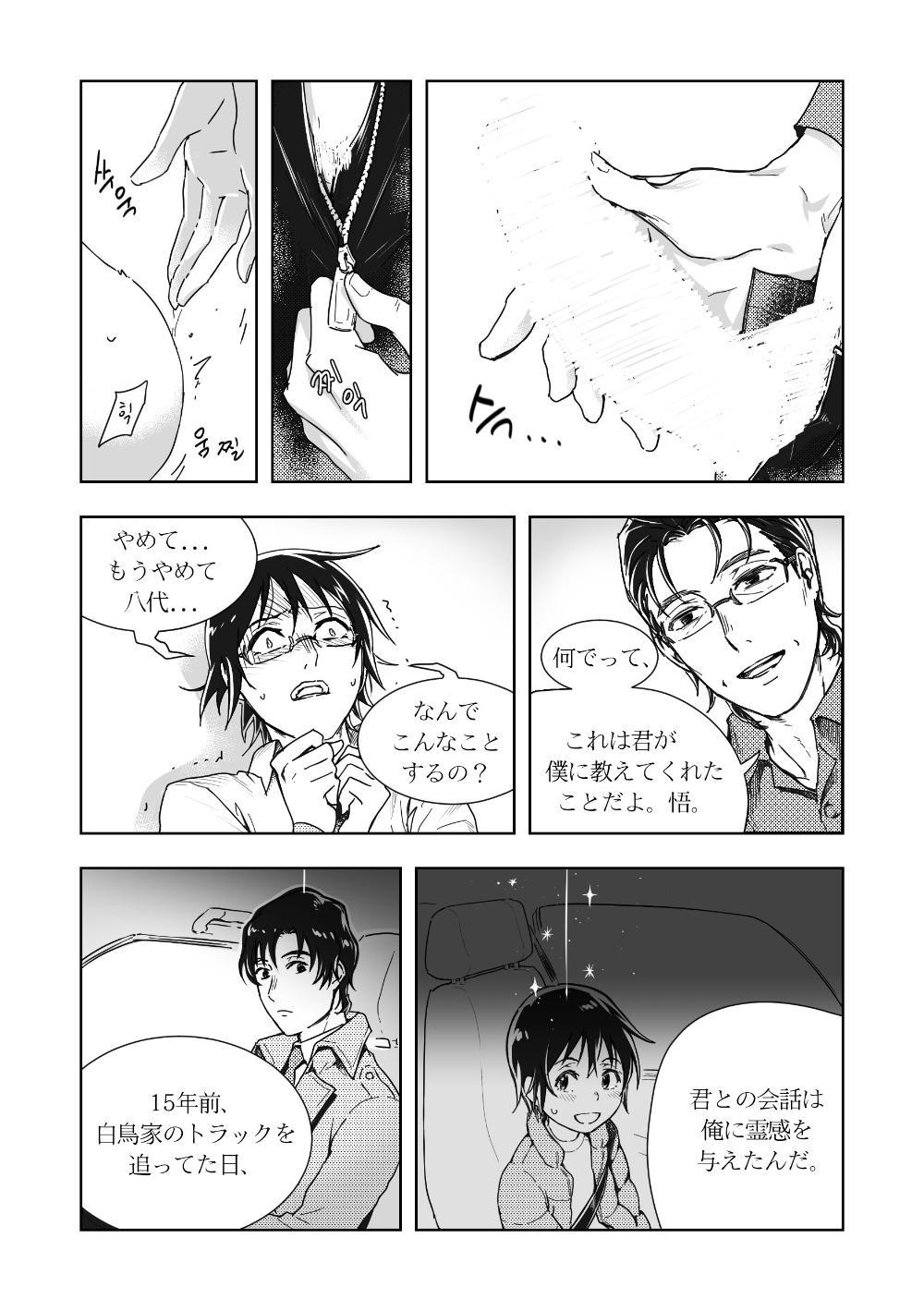 YashiSato Manga 13