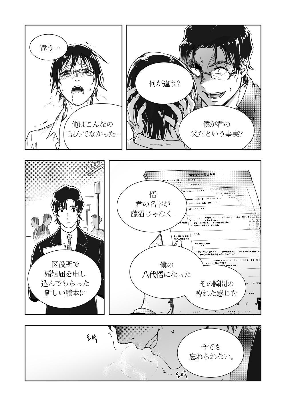 YashiSato Manga 17