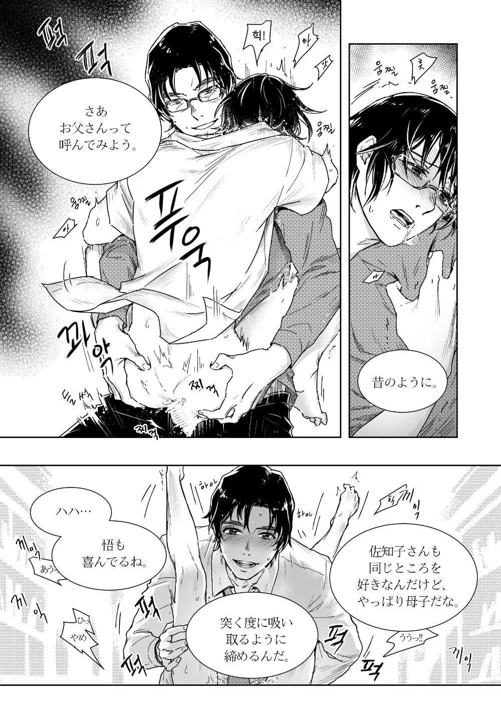 YashiSato Manga 18