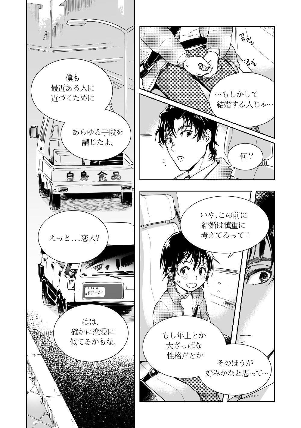 YashiSato Manga 1