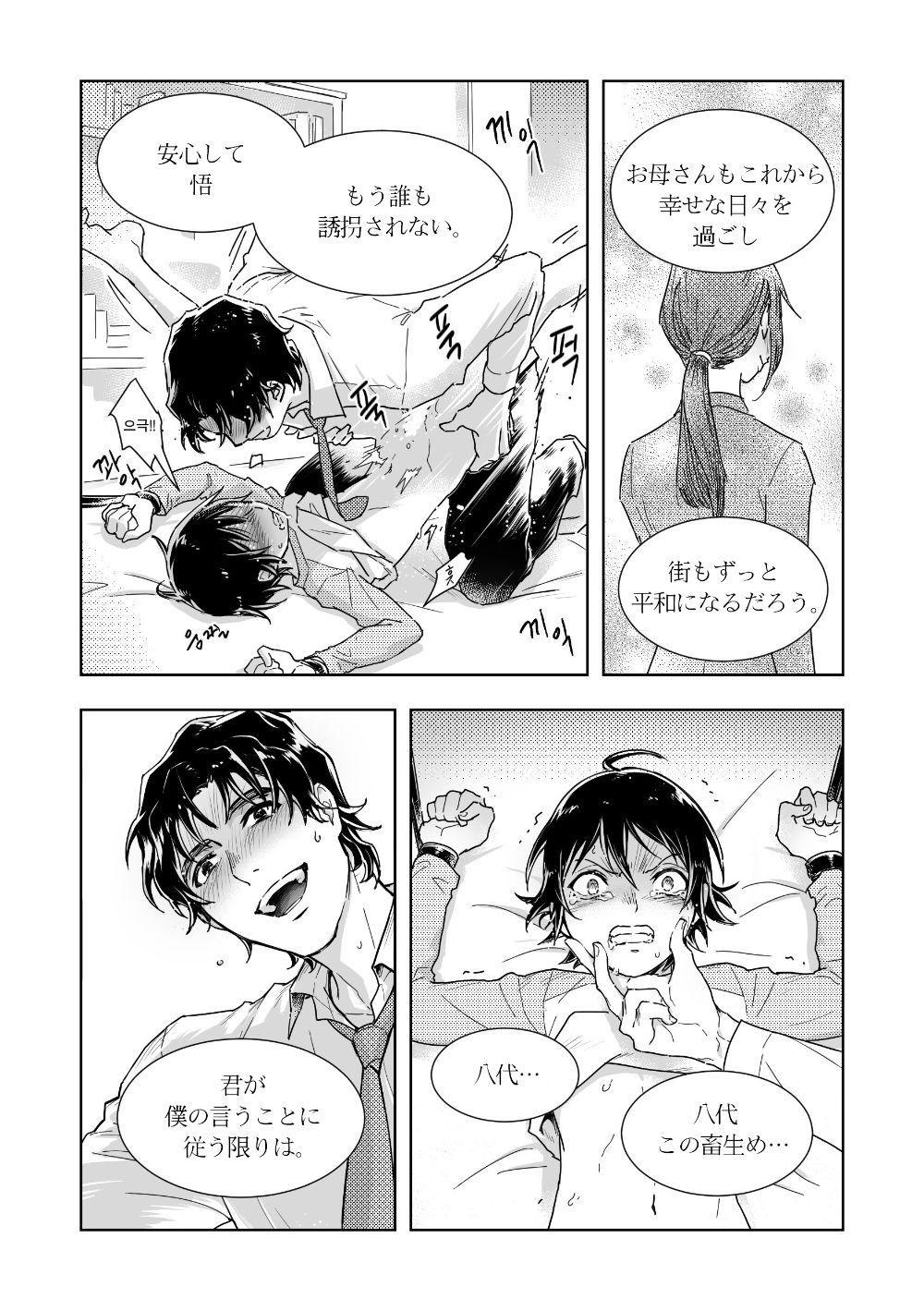 YashiSato Manga 19