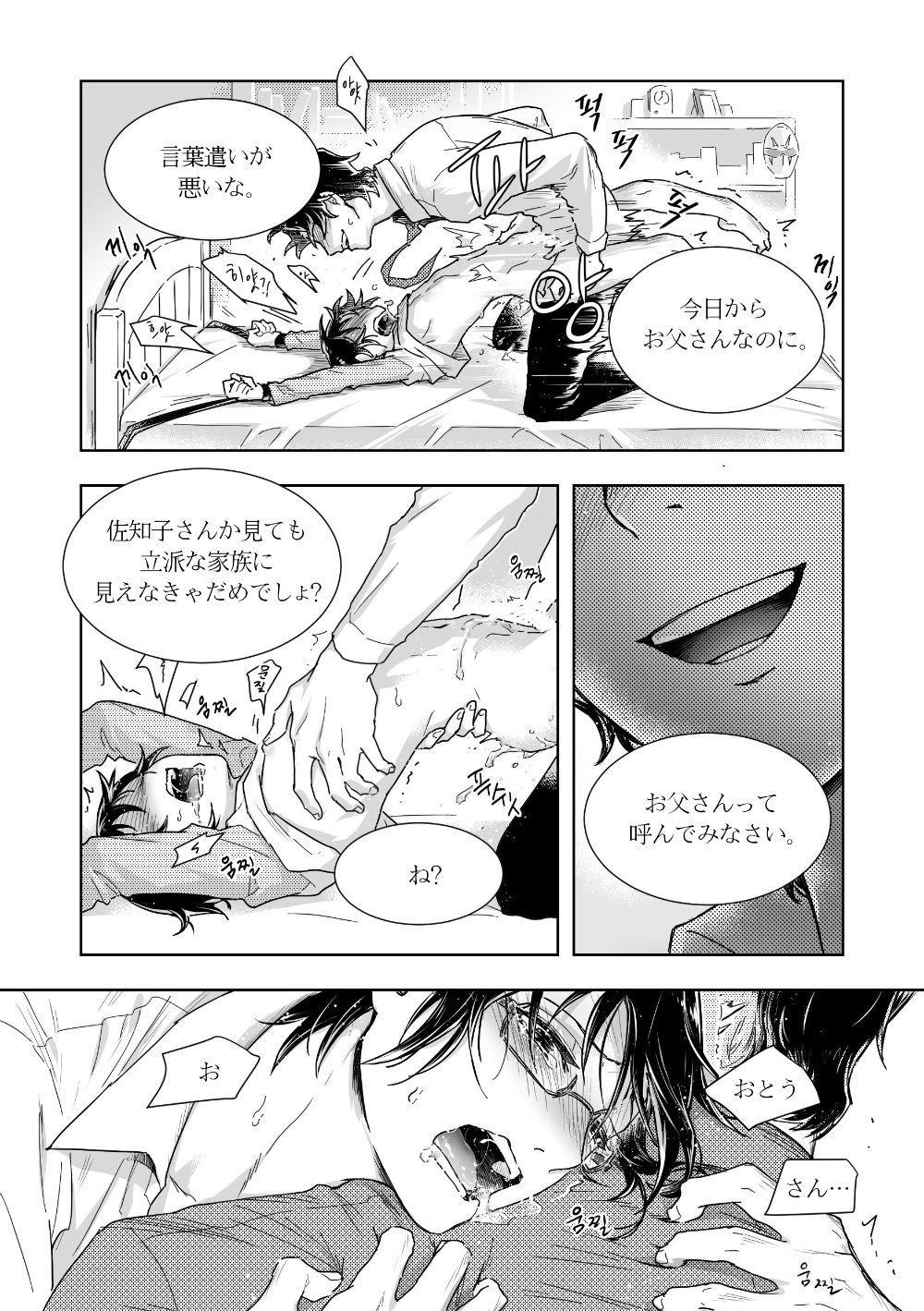 YashiSato Manga 20
