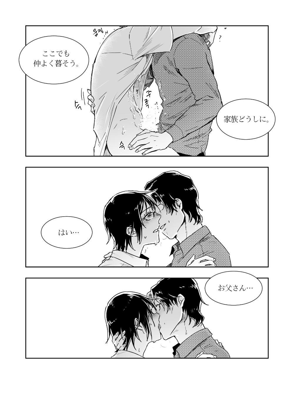 YashiSato Manga 22