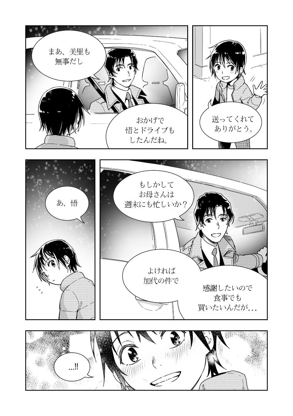 YashiSato Manga 3