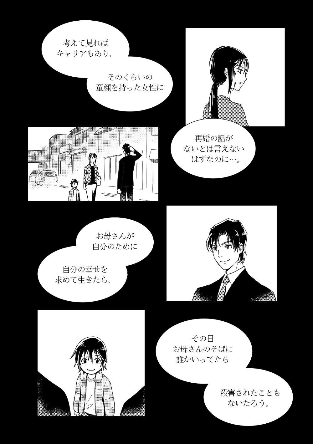 YashiSato Manga 4
