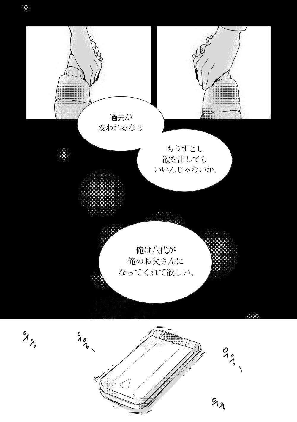 YashiSato Manga 5