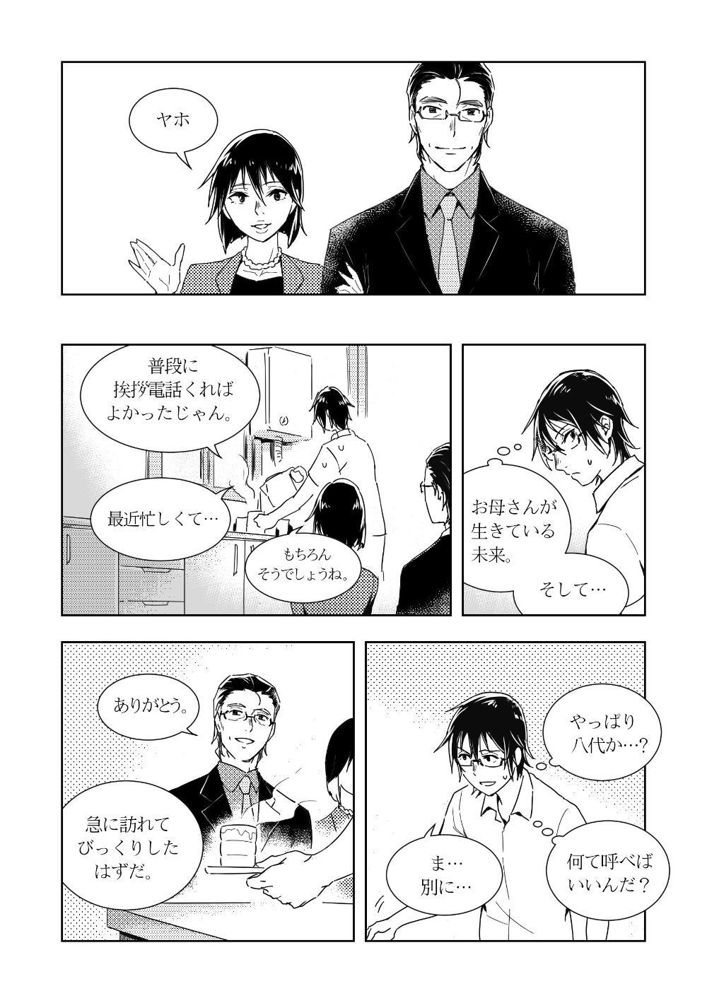 YashiSato Manga 7