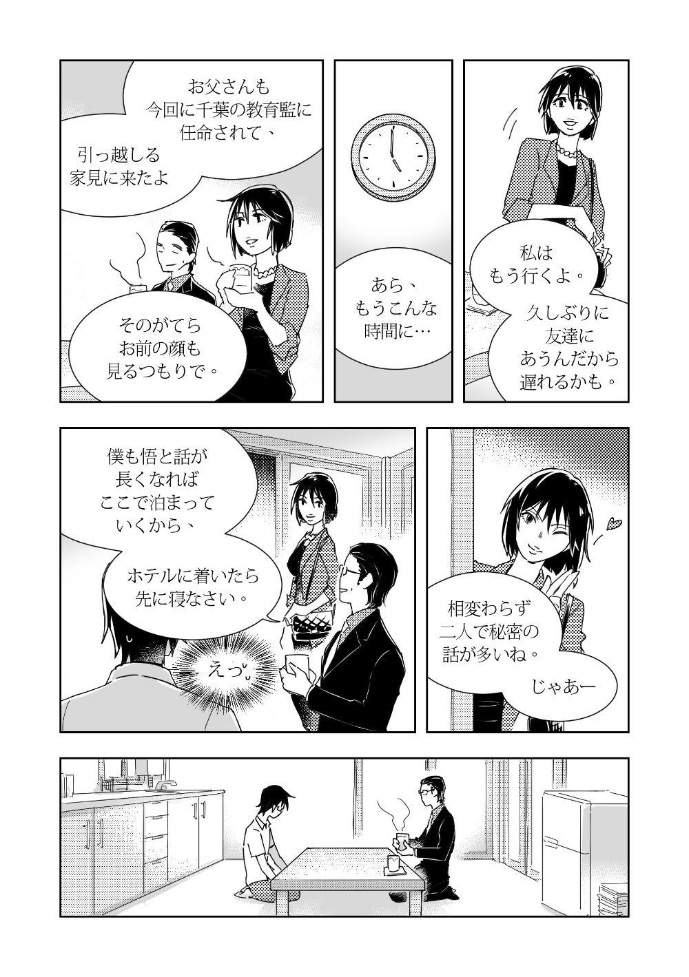 YashiSato Manga 8