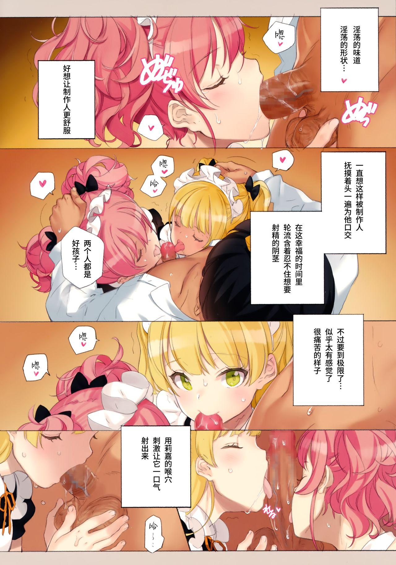 ORDER*MAID*SISTERS Jougasaki Shimai to Maid SEX Suru Hon 9