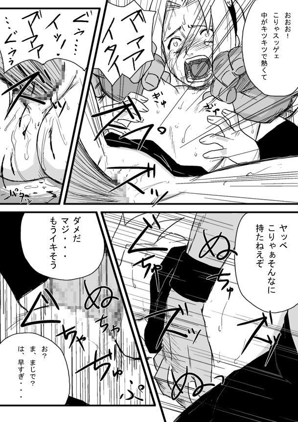 Ninja Izonshou Vol. 1 11