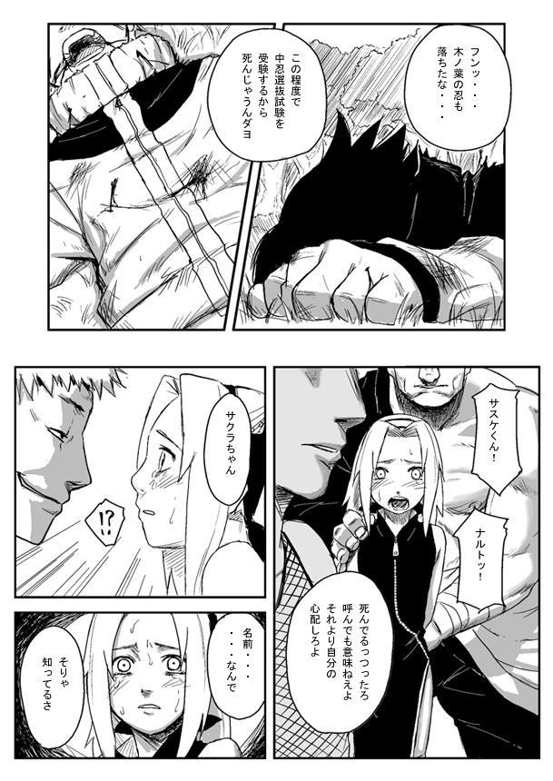 Ninja Izonshou Vol. 1 1