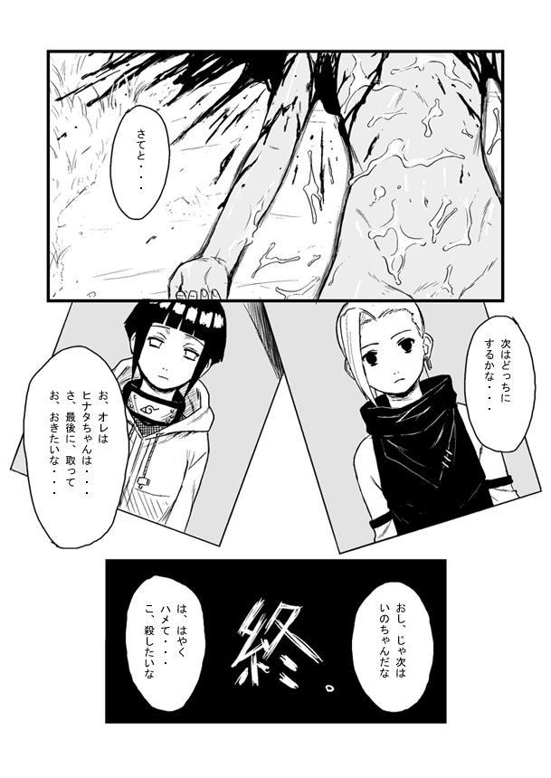 Ninja Izonshou Vol. 1 19