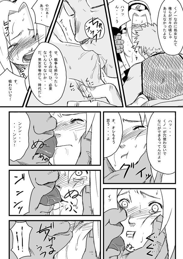 Ninja Izonshou Vol. 1 4