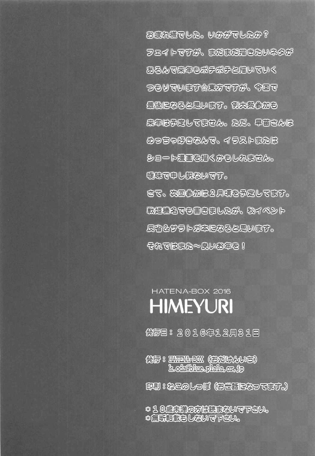 HIMEYURI 24