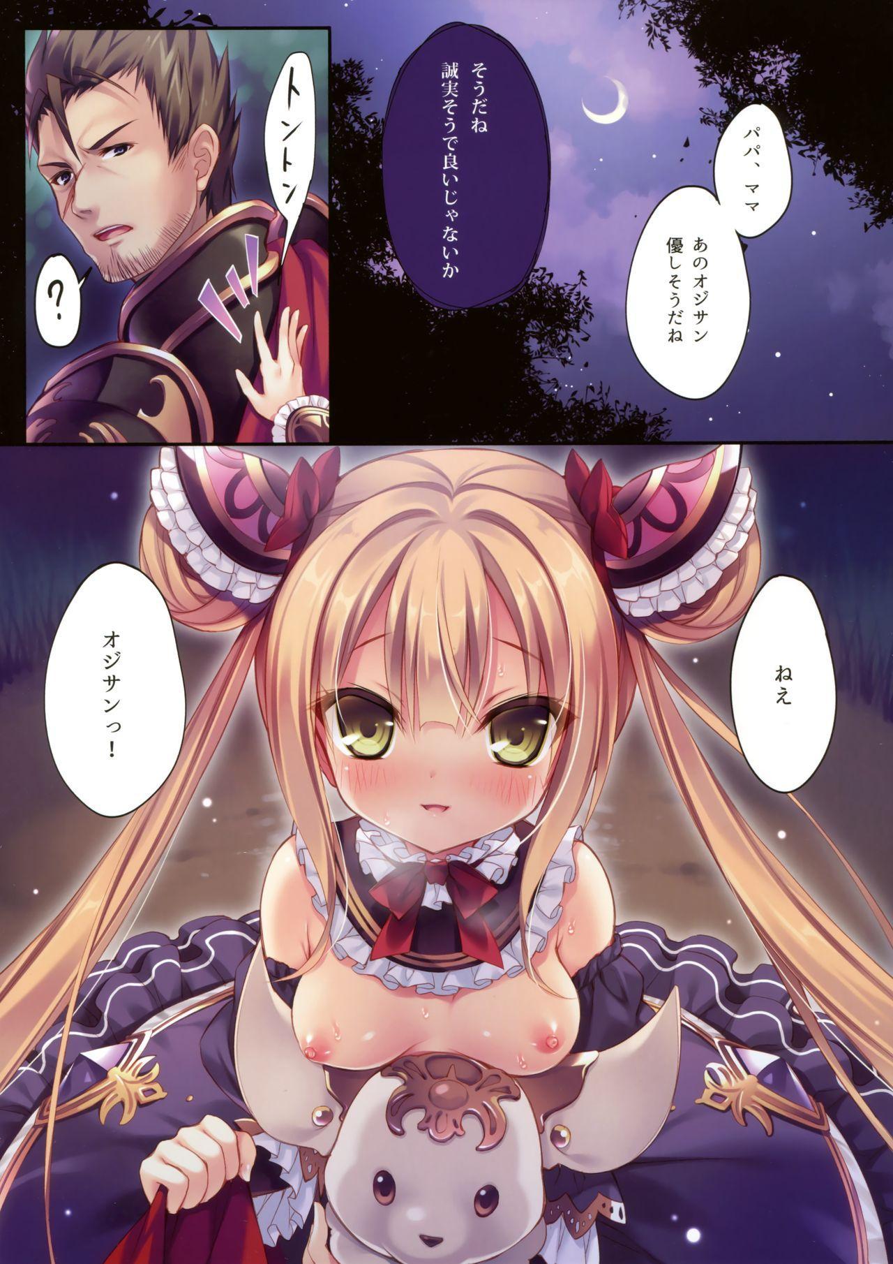 Luna ga Asonde Ageru 1