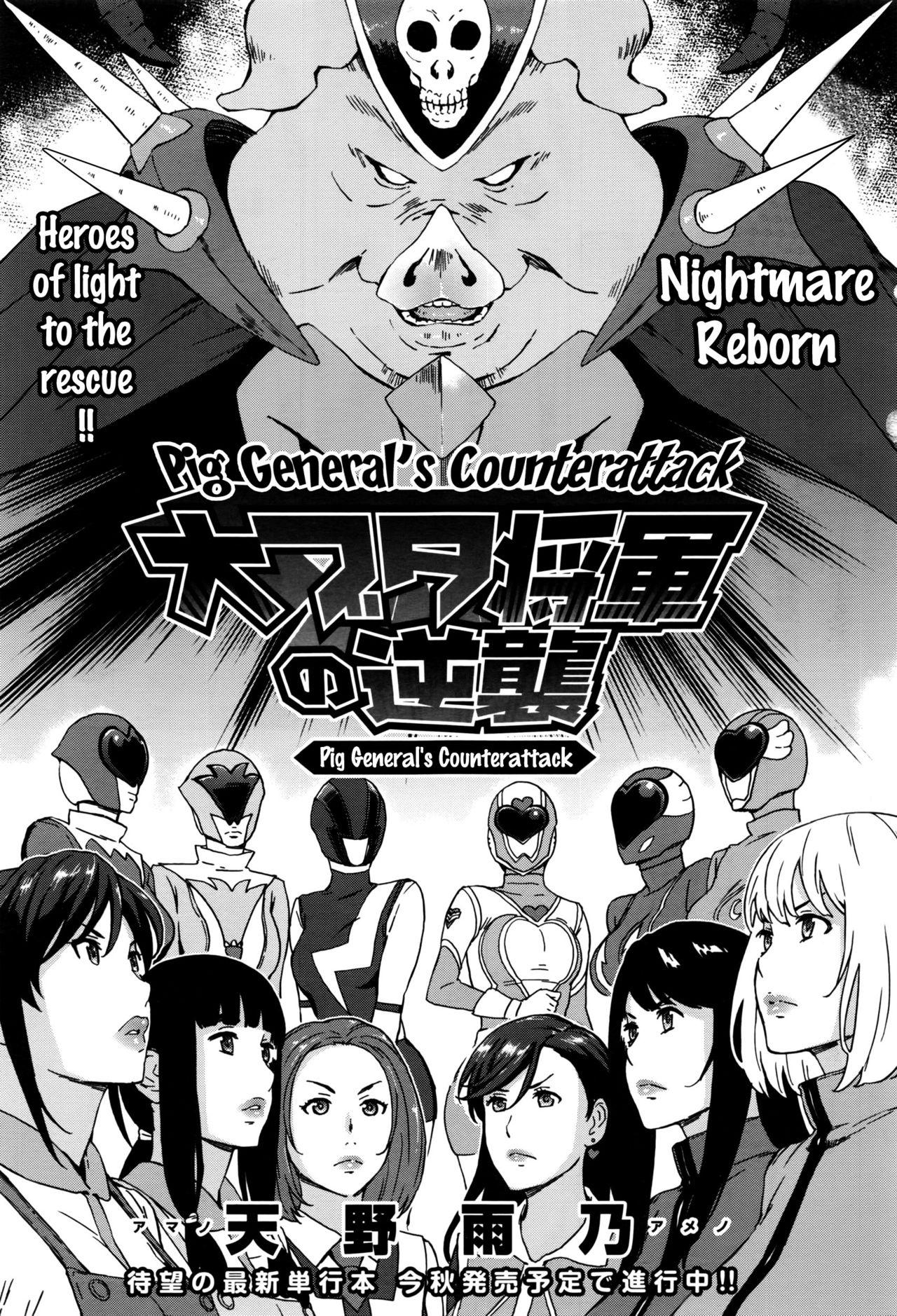 [Amano Ameno] Dai Buta Shougun no Gyakugeki ~Superheroine Taisen~ | Pig General's Counter Attack (COMIC Anthurium 2016-09) [English] {doujins.com} 0