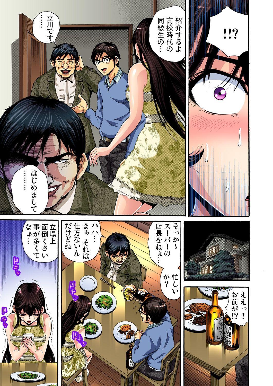 Gaticomi Vol.43 100