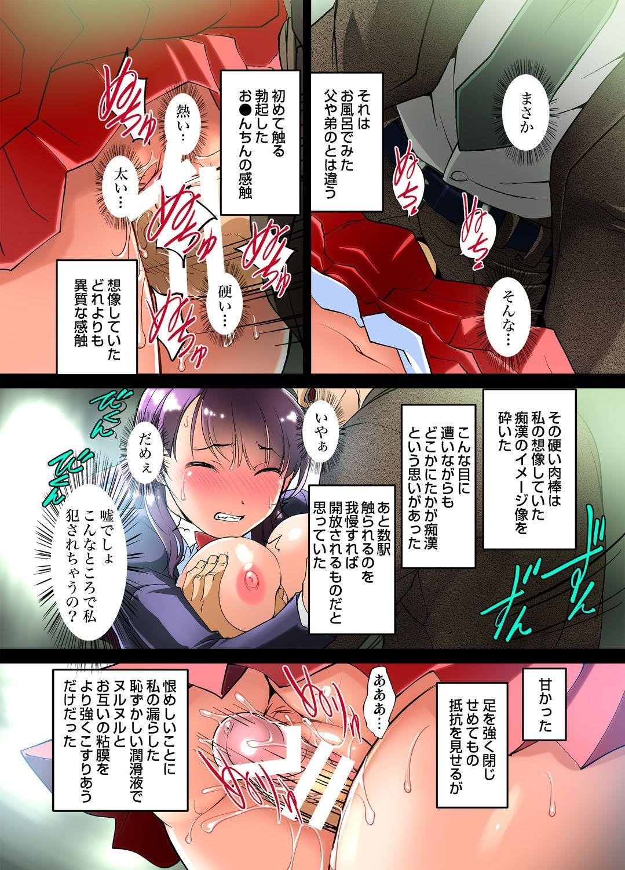 Gaticomi Vol.43 17