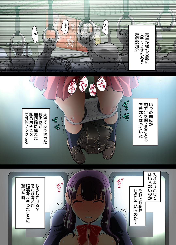 Gaticomi Vol.43 18