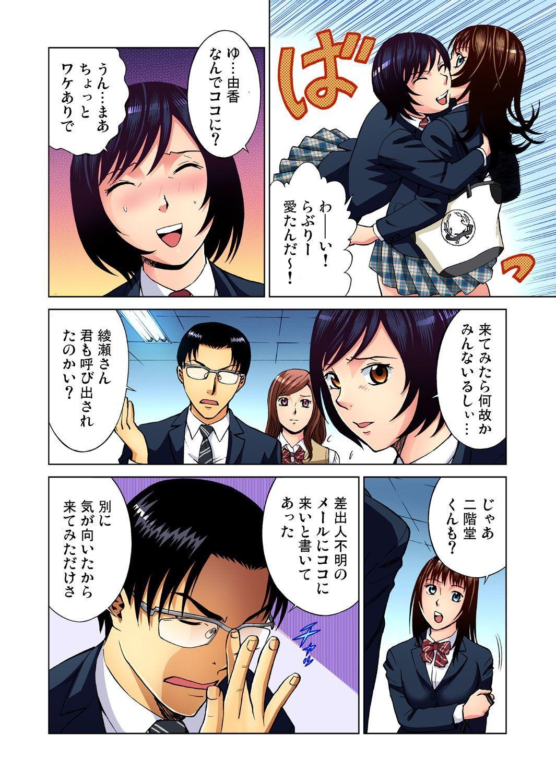 Gaticomi Vol.43 32